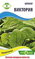 Семена Шпината Виктория 2 г Агролиния