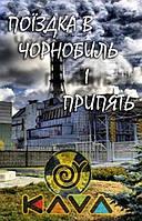 Чернобыль Припять, экстрим экскурсия