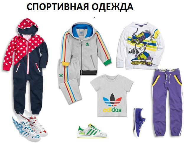 Cпортивная одежда