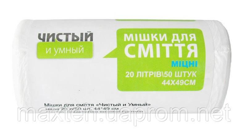 Прочные пакеты для мусора HDPE 20 литров, 50 шт., 6 мкм, белые