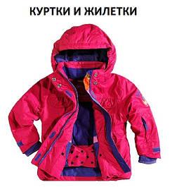 Куртки и жилетки