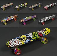 Скейт Penny Board 820/779-820 Пенни борд (светящиеся колеса)