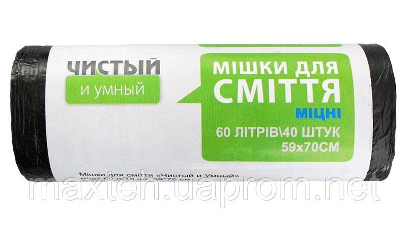 Прочные пакеты для мусора HDPE 60 литров, 40 шт., 7.5 мкм, чорний