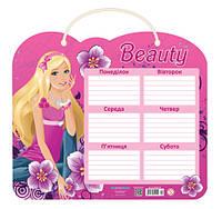 Расписание уроков Pretty girls