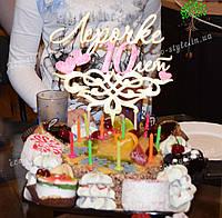 Топпер, топпер с днем рождения, топпер для торта, топпер для украшения