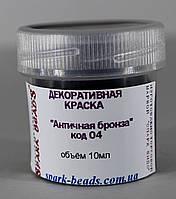 "Декоративная краска 10 мл ""Античная бронза"""