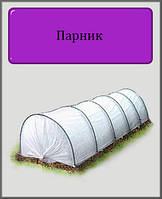 Парник 4 метра (мини-теплица)