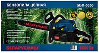 Бензопила Беларусмаш ББП 45-5650 (2 шины + 2 цепи) SVT