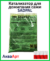 Катализатор для дожигания сажи SADPAL (Польша) 1кг