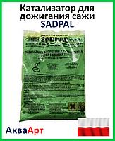 Средство для дожигания сажи SADPAL (Польша) 1кг
