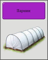 Парник 10 метров (мини-теплица)
