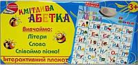 Інтерактивний плакат «букварик»