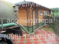 Ассенизатор Киев (098) 159 0 159
