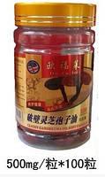 Китайский гриб Линчжи споры (Ганадерма, Рейши) онкопротекторное адаптоген в капсулах 100шт