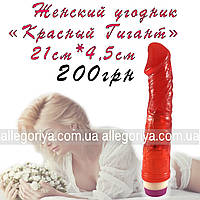 """Вибратор гелевый """"Красный гигант"""" 21 см"""