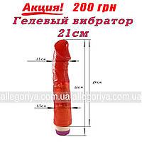 Огромный 21см Красный Вибратор Гелиевый   Фирменный вибратор Baile нового поколения