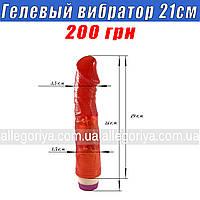 Вибратор Гелиевый  Красный гигант  нового поколения Фирменный вибратор Baile