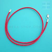 Кожаный плетеный шнурок с серебром (2,5 мм) красный