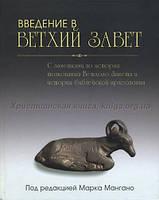 Введение в Ветхий Завет /Мангано/