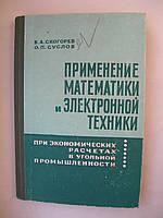 """В.Скогорев """"Применение математики и электронной техники при экономических расчетах в угольной промышленности"""""""