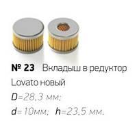 Фильтр в редуктор Lovato новый