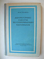"""Н.Беляев """"Лабораторные работы по сопротивлению материалов"""". 1956 год"""