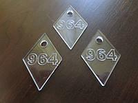 Номерки для ключей с контурной гравировкой, фото 1