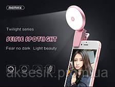 Освещение для селфи Remax Selfie Spot Light