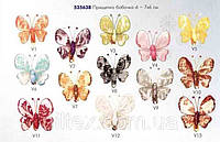 Прищепка бабочка Garden 535638
