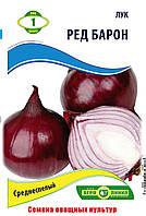 Семена лука сорт Ред Барон красный 1гр ТМ Агролиния