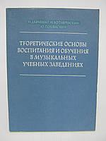 Дьяченко Н. и др. Теоретические основы воспитания и обучения в музыкальных учебных заведениях (б/у).