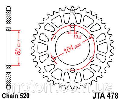 Легкосплавная задняя звезда JT JTA478.44