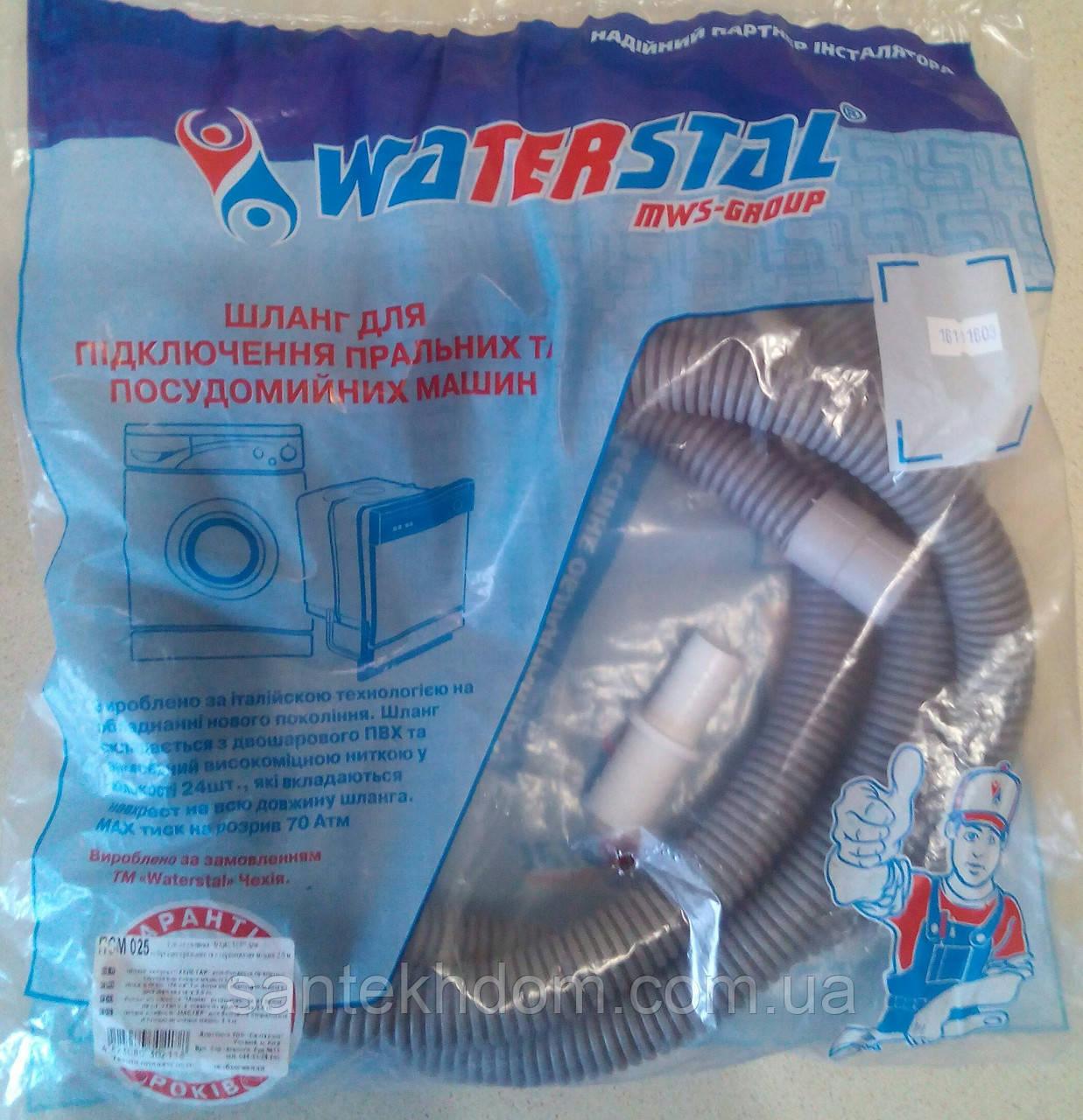 Шланг сливной (4 м) для стиральных машин ″Waterstal″