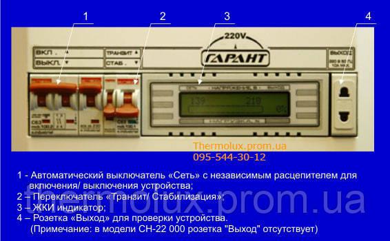 Стабилизатор Гарант Премиум Эко - передняя часть с индикатором