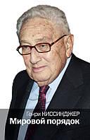 Мировой порядок Киссинджер Г
