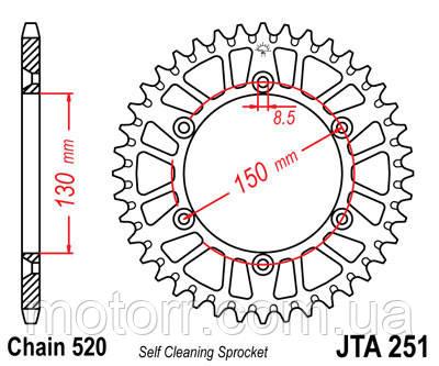 Легкосплавная задняя звезда JT JTA251.51