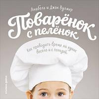 Поваренок с пеленок: Как проводить время на кухне весело и с пользой Вулмер А