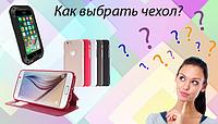 Какие бывают чехлы и какой чехол лучше выбрать для своего смартфона