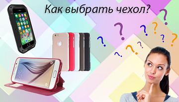 Какой чехол лучше выбрать: виды чехлов для телефона, использующиеся материалы