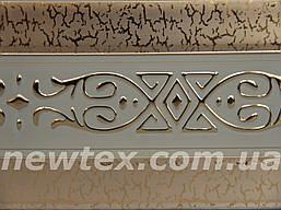 Декоративна стрічка Вікторія 65 мм Бежевий метал з золотим малюнком до стельового карниза посиленому СМ
