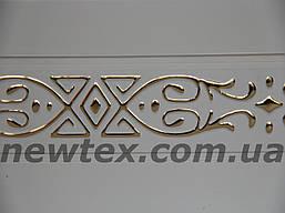 Декоративная лента Виктория 65 мм Белая с золотым рисунком к потолочному карнизу усиленному СМ
