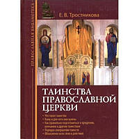 Таинства Православной Церкви. Тростникова Е.В.