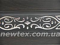 Декоративная лента Виктория 65 мм Венге с рисунком хром к потолочному карнизу усиленному СМ