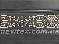Декоративная лента Виктория 65 мм Венге с золотым рисунком к потолочному карнизу усиленному СМ