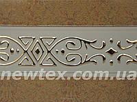 Декоративная лента Виктория 65 мм Бежевая крошка с золотым рисунком к потолочному карнизу усиленному СМ