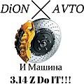 #DiONAUTO - Автозапчасти и тюнинг! И машина 3,14 Z Do IT!!!