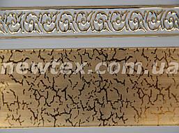 Декоративная лента Флоренция 53 мм Бежевый металл, рисунок золото на белом фоне к потолочному карнизу СМ