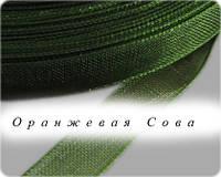 Лента органза 827  тёмно-зелёная 7 мм