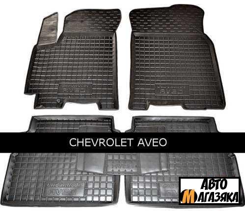Коврики полиуретановые для Chevtolet Aveo (2002-2012) (Avto-Gumm)