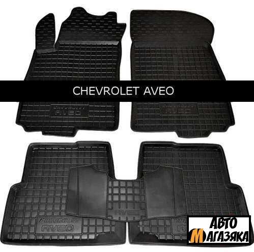 Коврики полиуретановые для Chevtolet Aveo (2012>) (Avto-Gumm)